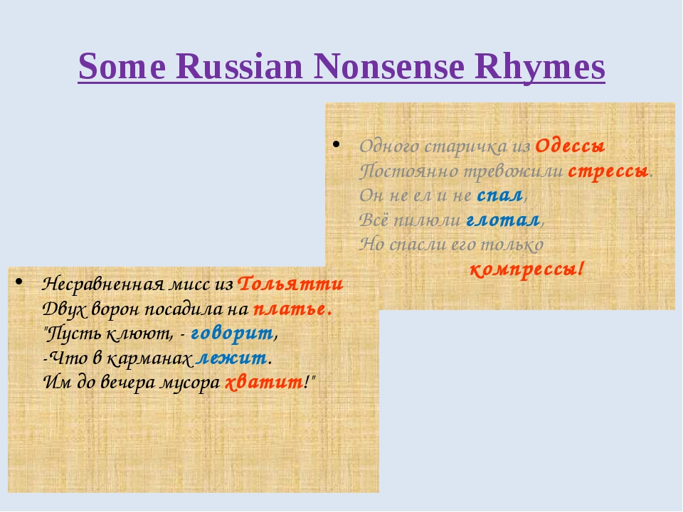 Some Russian Nonsense Rhymes Одного старичка из Одессы Постоянно тревожили ст...