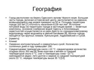 География Город расположен на берегу Одесского залива Чёрного моря. Большая ч
