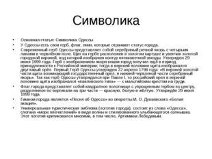 Символика Основная статья: Символика Одессы У Одессы есть свои герб, флаг, ги