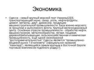 Экономика Одесса - самый крупный морской порт Украины[2][3], транспортирующий