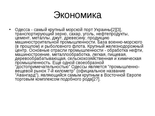 Экономика Одесса - самый крупный морской порт Украины[2][3], транспортирующий...