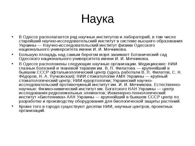 Наука В Одессе располагается ряд научных институтов и лабораторий, в том числ...