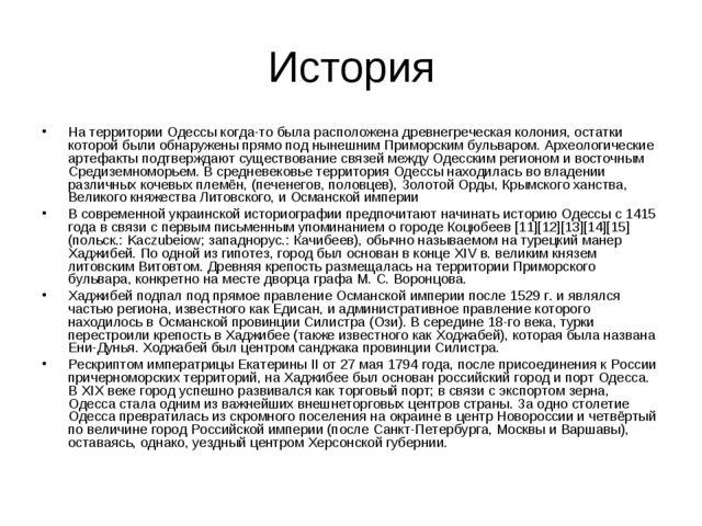 История На территории Одессы когда-то была расположена древнегреческая колони...