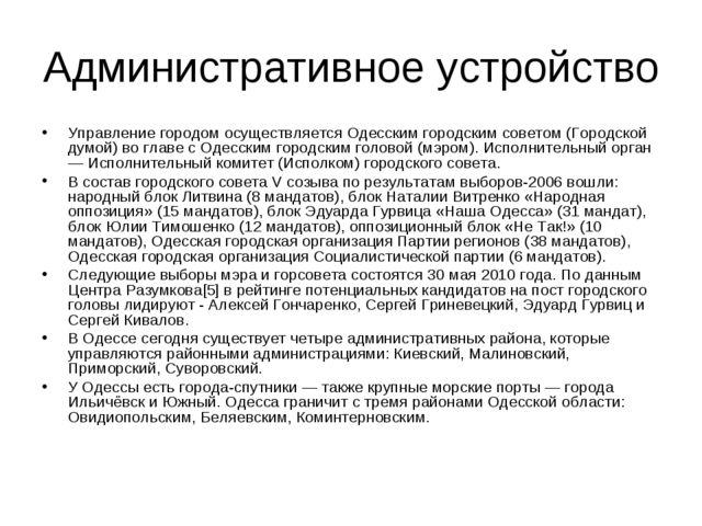 Административное устройство Управление городом осуществляется Одесским городс...