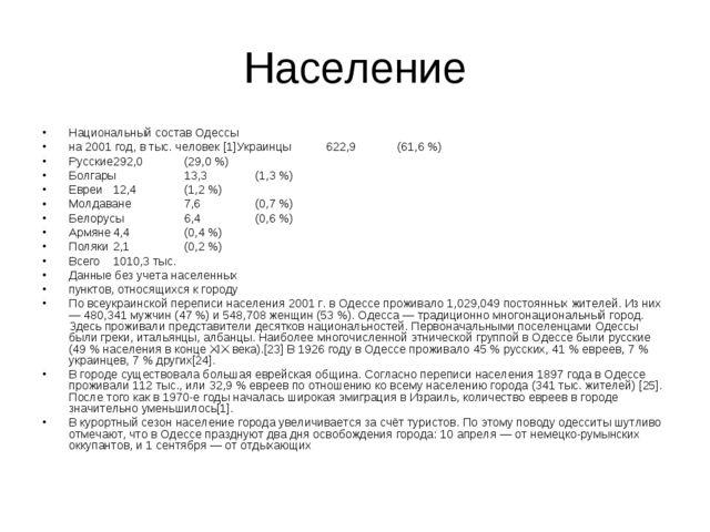 Население Национальный состав Одессы на 2001 год, в тыс. человек [1]Украинцы...