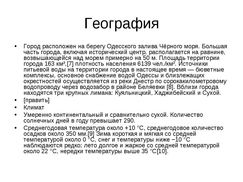 География Город расположен на берегу Одесского залива Чёрного моря. Большая ч...