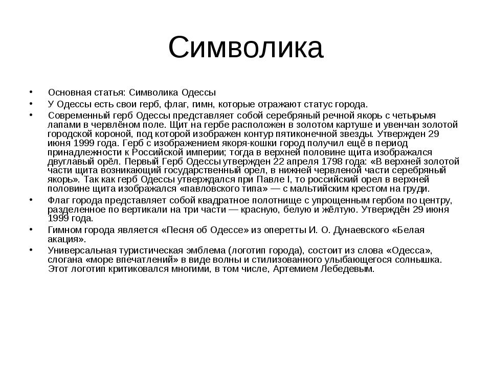 Символика Основная статья: Символика Одессы У Одессы есть свои герб, флаг, ги...