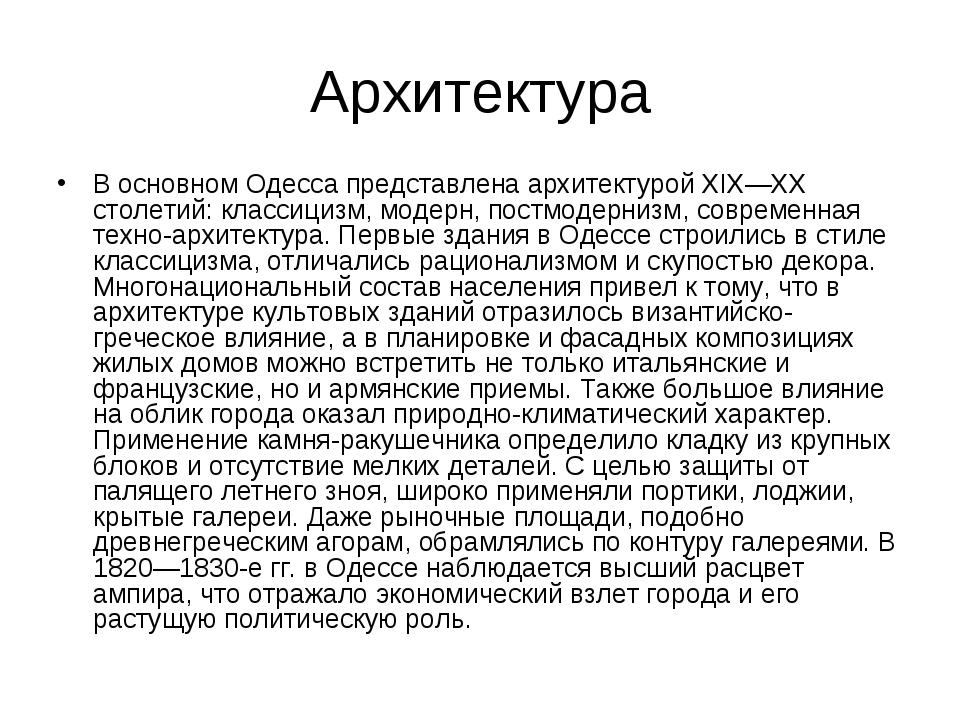 Архитектура В основном Одесса представлена архитектурой XIX—XX столетий: клас...