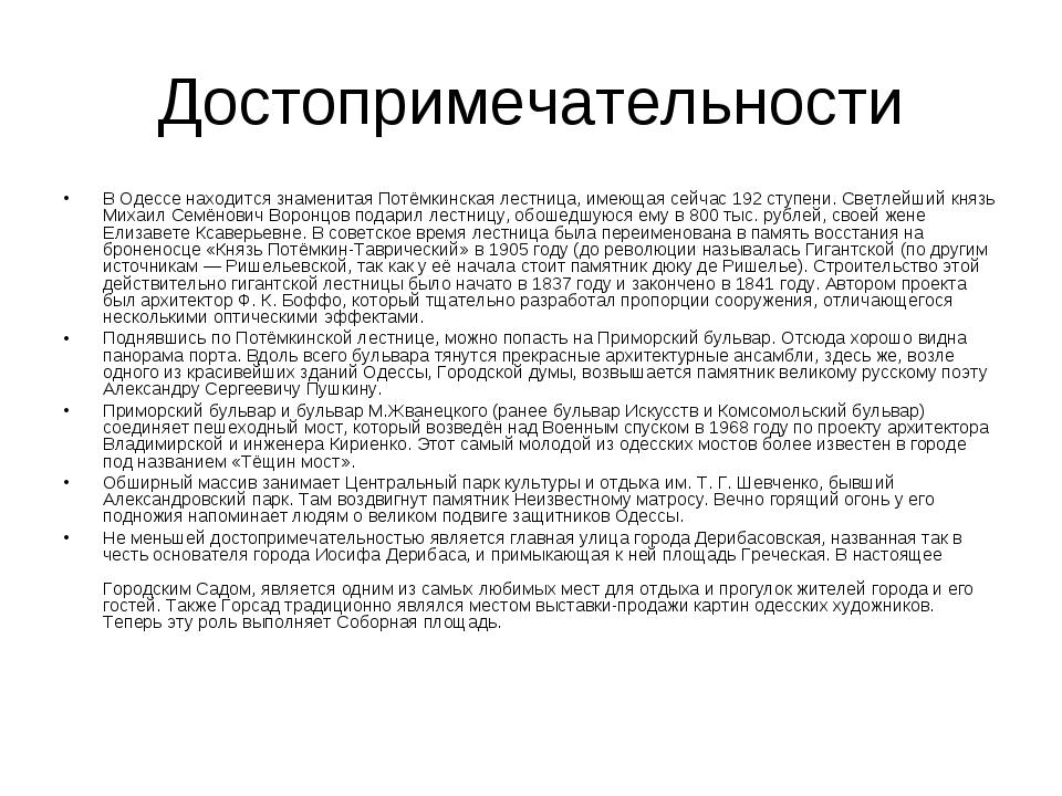 Достопримечательности В Одессе находится знаменитая Потёмкинская лестница, им...