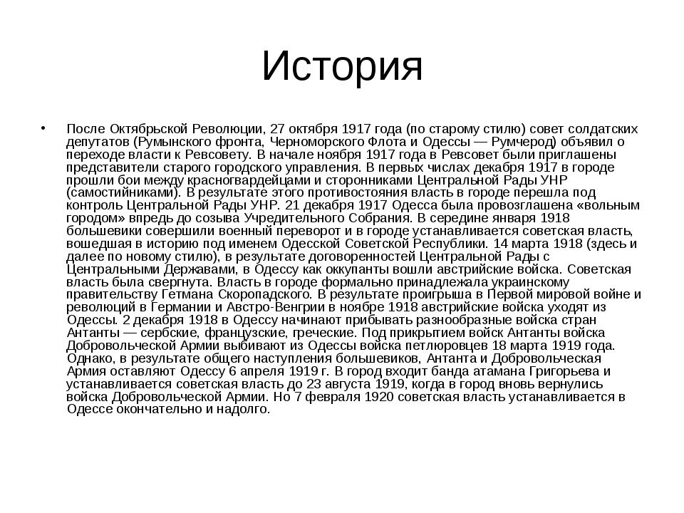 История После Октябрьской Революции, 27 октября 1917 года (по старому стилю)...