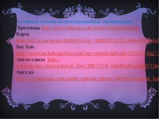 Активные ссылки на использованные изображения: Бритонцы http://www.ldmark.com