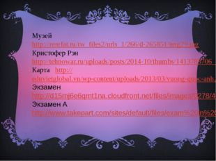 Музей http://rerefat.ru/tw_files2/urls_1/266/d-265851/img29.jpg Кристофер Рэн