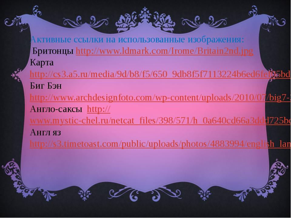 Активные ссылки на использованные изображения: Бритонцы http://www.ldmark.com...