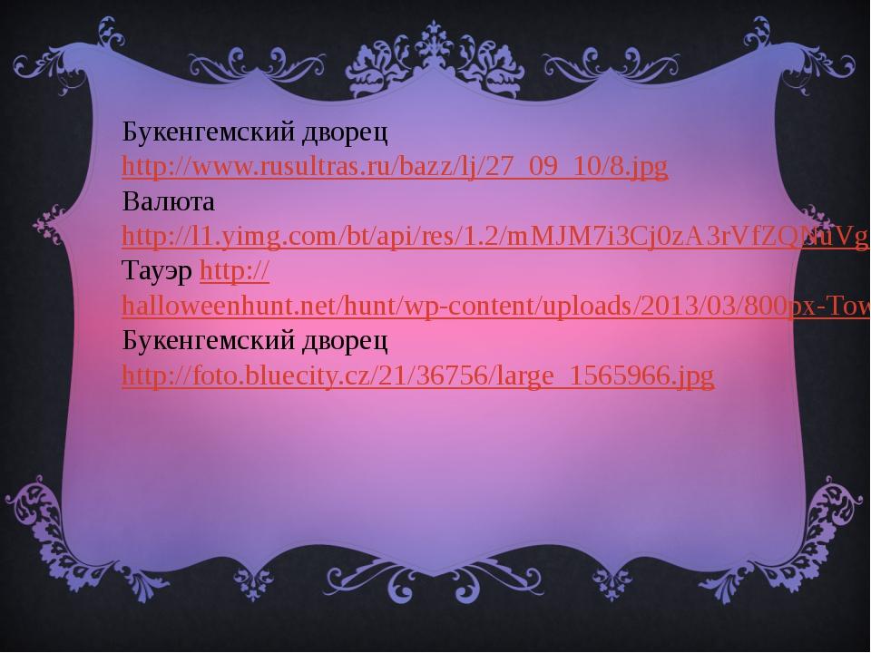 Букенгемский дворец http://www.rusultras.ru/bazz/lj/27_09_10/8.jpg Валюта htt...