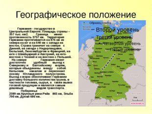 Географическое положение Германия - государство в Центральной Европе. Площадь