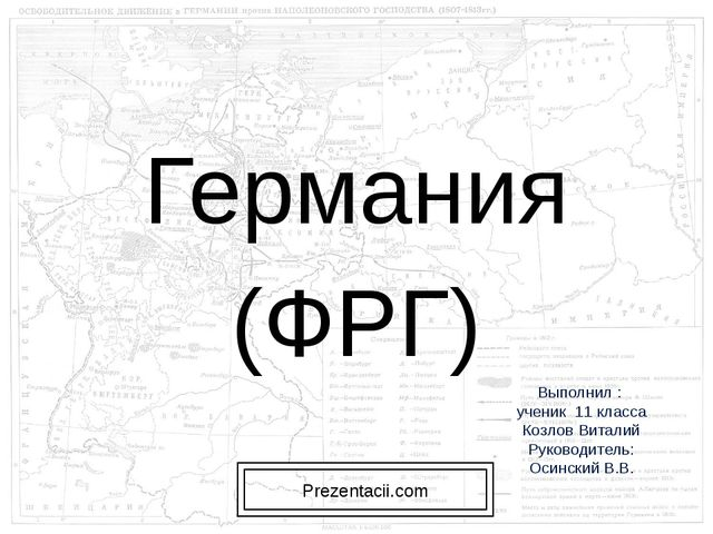 Германия (ФРГ) Prezentacii.com Выполнил : ученик 11 класса Козлов Виталий Рук...