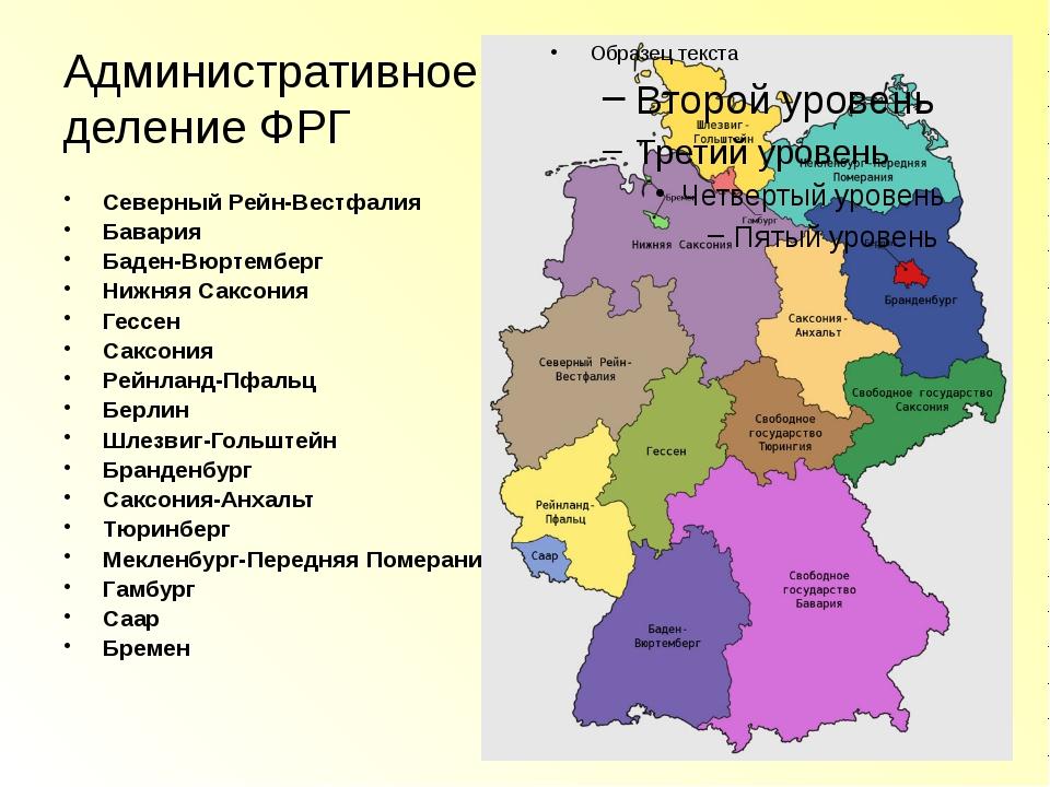 Административное деление ФРГ Северный Рейн-Вестфалия Бавария Баден-Вюртемберг...