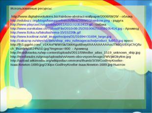 Использованные ресурсы: http://www.digitalrevolutions.biz/rainbow-abstract-wa