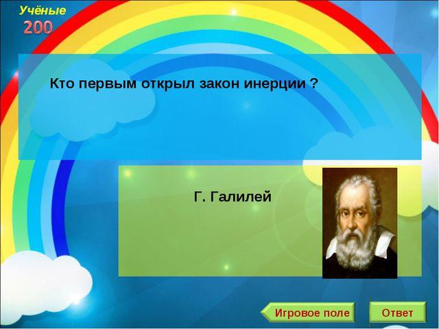 Кто первым открыл закон инерции ? Учёные