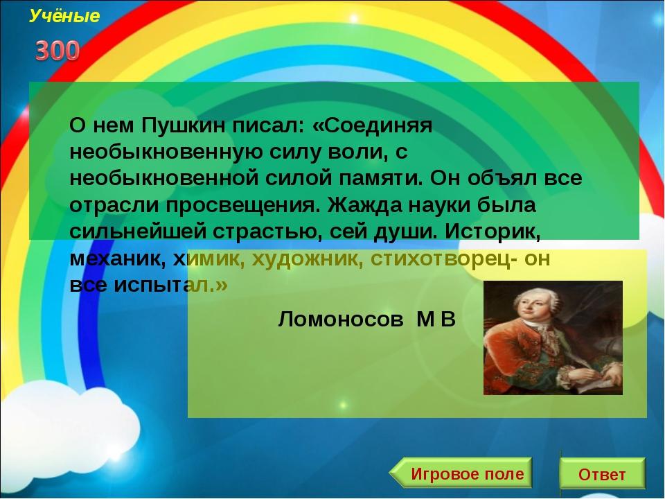 О нем Пушкин писал: «Соединяя необыкновенную силу воли, с необыкновенной сило...