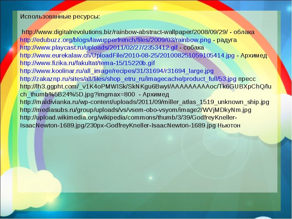 Использованные ресурсы: http://www.digitalrevolutions.biz/rainbow-abstract-wa...