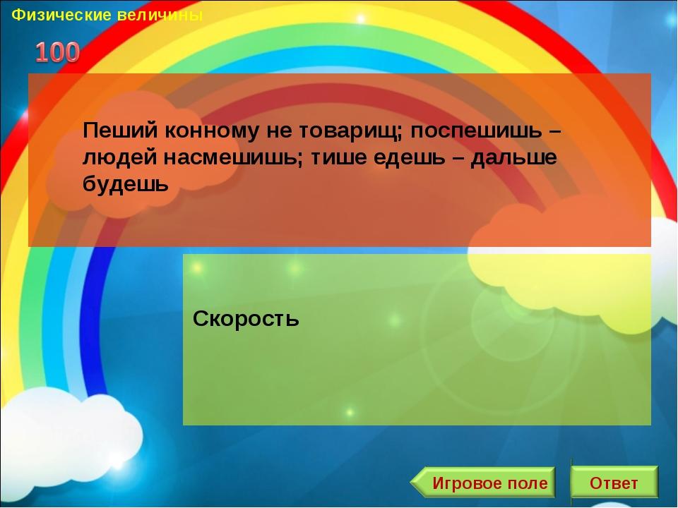 Физические величины Пеший конному не товарищ; поспешишь –людей насмешишь; тиш...