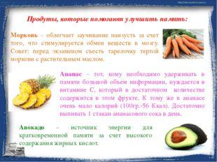 Продуты, которые помогают улучшить память: Морковь – облегчает заучивание наи