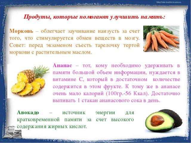 Продуты, которые помогают улучшить память: Морковь – облегчает заучивание наи...