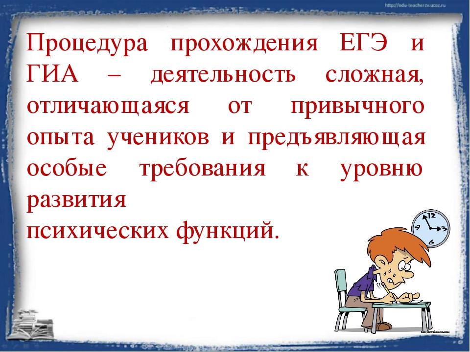 Процедура прохождения ЕГЭ и ГИА – деятельность сложная, отличающаяся от привы...