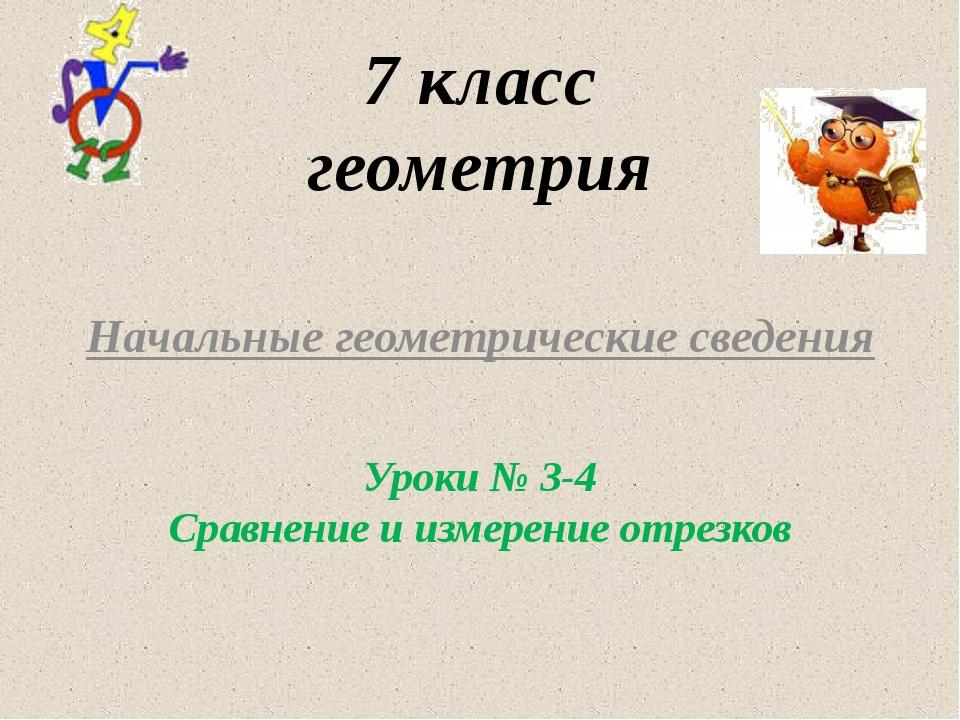 Начальные геометрические сведения 7 класс геометрия Уроки № 3-4 Сравнение и и...