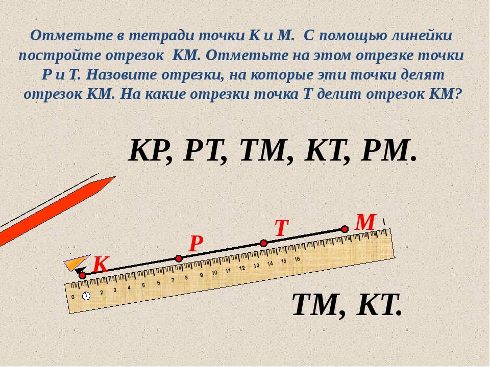Отметьте в тетради точки К и М. С помощью линейки постройте отрезок КМ. Отме...