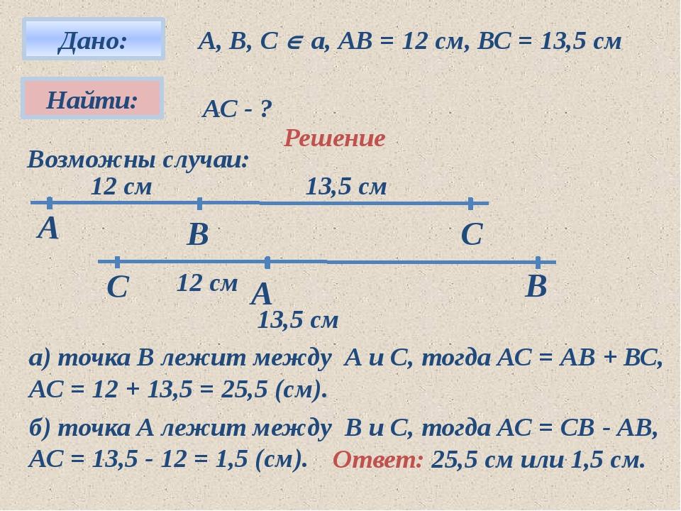 А, В, С  а, АВ = 12 см, ВС = 13,5 см АС - ? Решение Возможны случаи: а) точ...