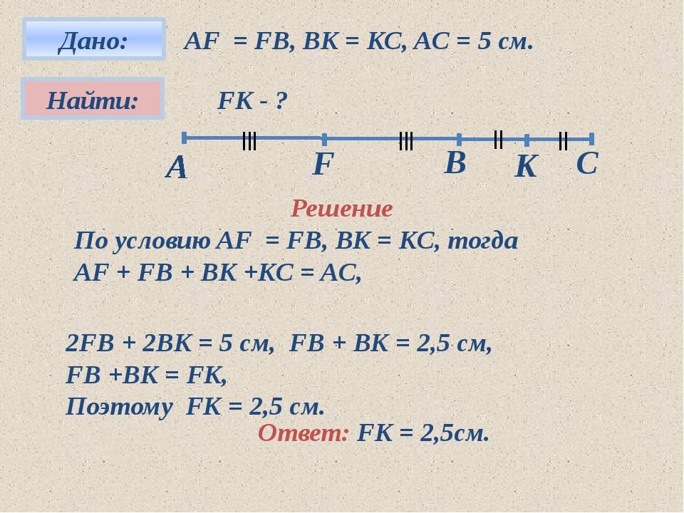 AF = FB, BK = KC, AC = 5 см. FK - ? Решение 2FB + 2BK = 5 см, FB + BK = 2,5...