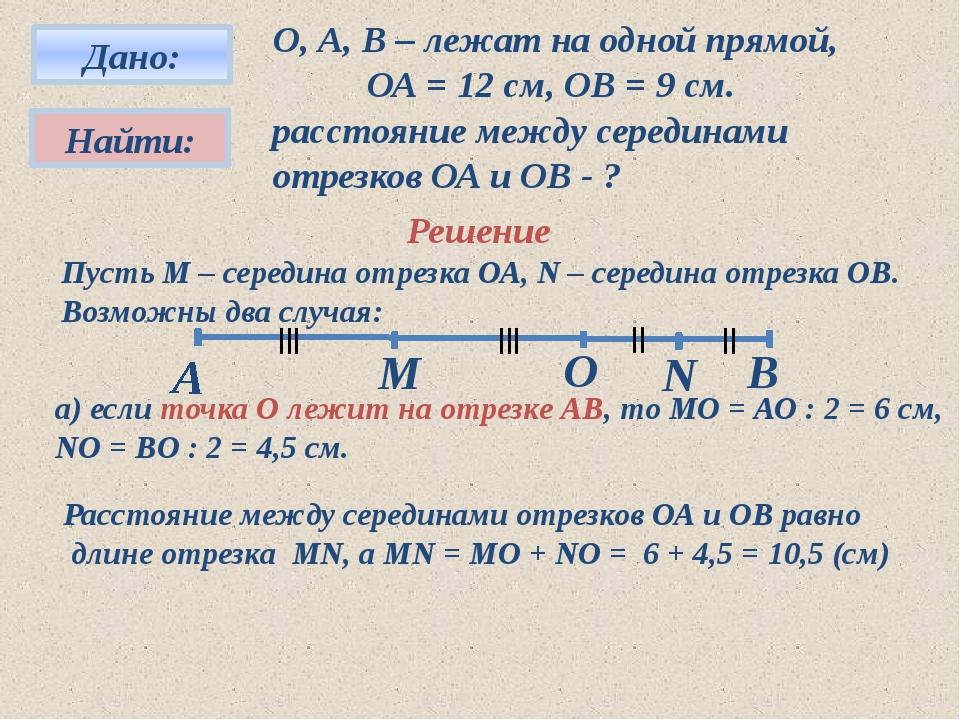 О, А, В – лежат на одной прямой, ОА = 12 см, ОВ = 9 см. расстояние между сер...