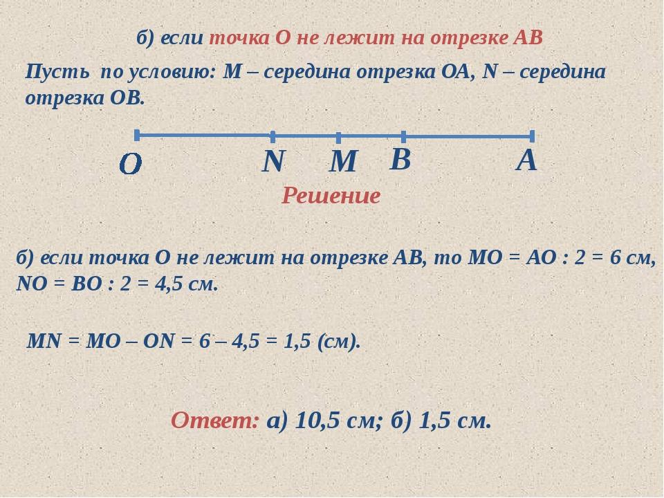 б) если точка О не лежит на отрезке АВ б) если точка О не лежит на отрезке А...