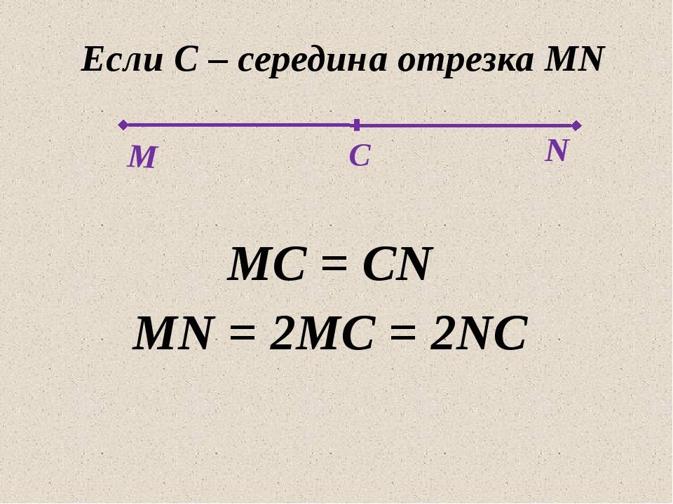 Если С – середина отрезка MN MC = СN MN = 2MC = 2NC