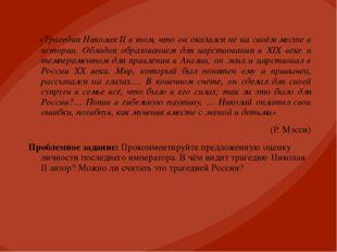 «Трагедия Николая II в том, что он оказался не на своём месте в истории. Обл