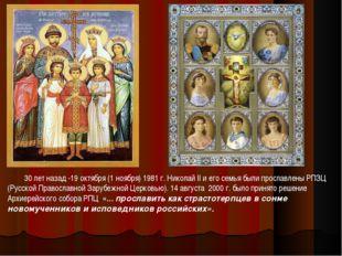 30 лет назад -19 октября (1 ноября) 1981 г. Николай II и его семья были прос