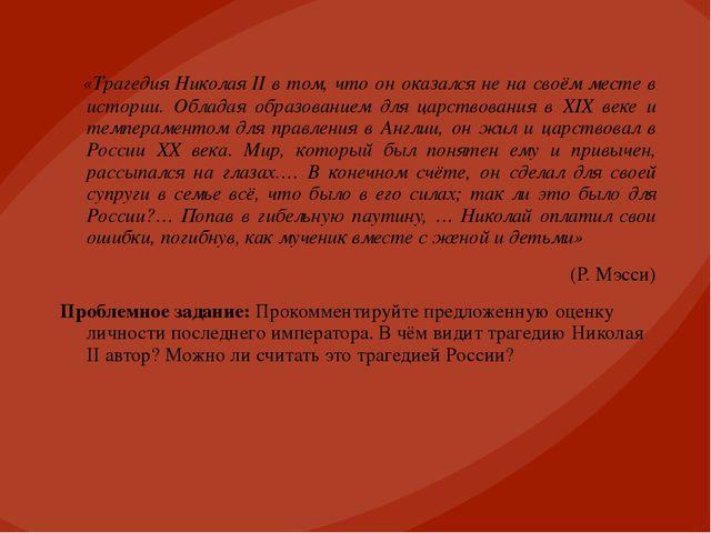 «Трагедия Николая II в том, что он оказался не на своём месте в истории. Обл...