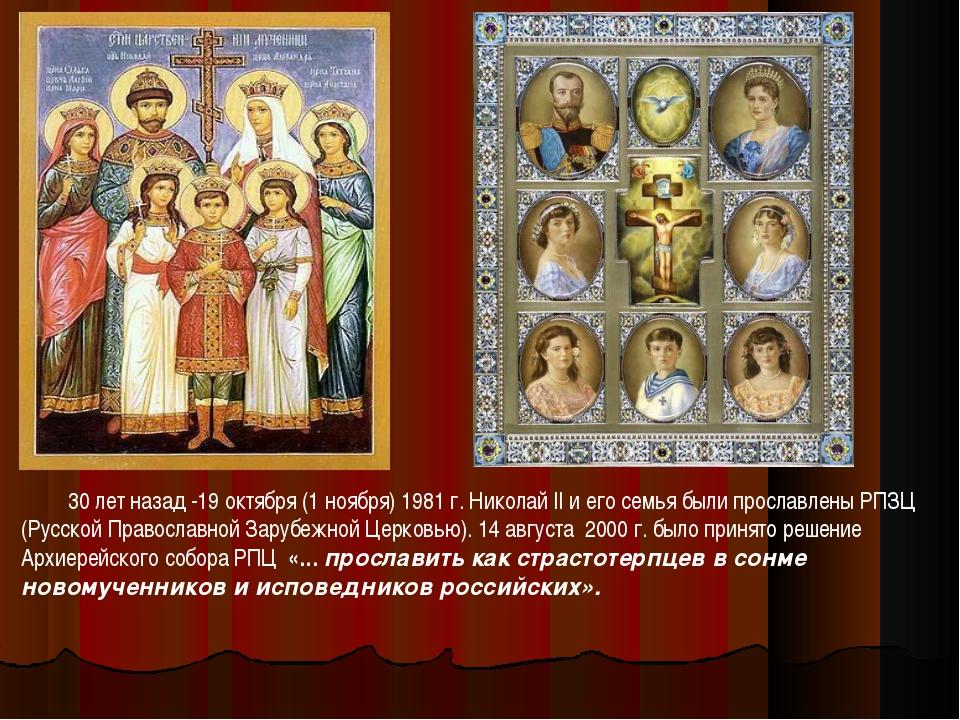 30 лет назад -19 октября (1 ноября) 1981 г. Николай II и его семья были прос...