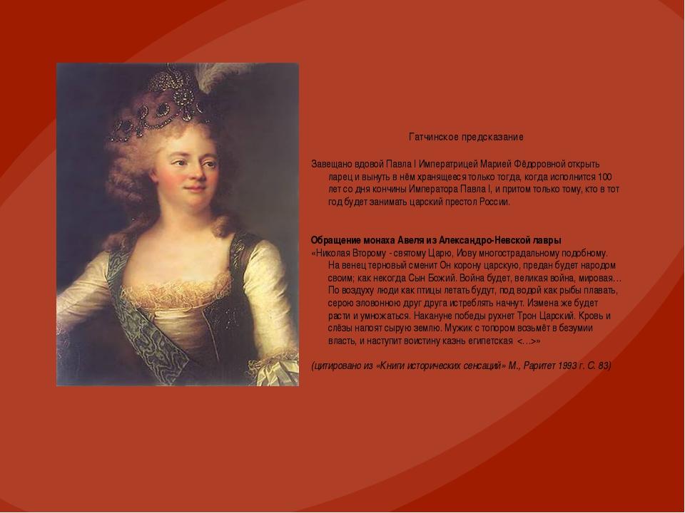 Гатчинское предсказание Завещано вдовой Павла I Императрицей Марией Фёдоровно...