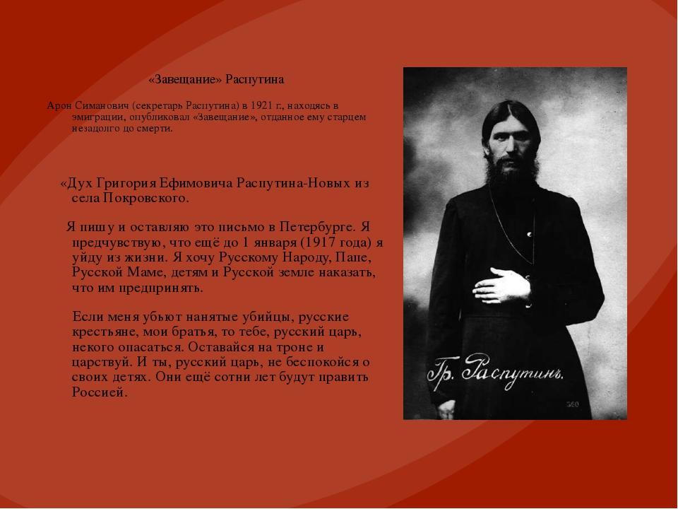 «Завещание» Распутина Арон Симанович (секретарь Распутина) в 1921 г., находя...