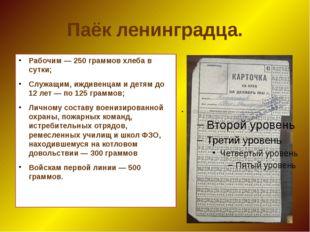 Паёк ленинградца. Рабочим— 250 граммов хлеба в сутки; Служащим, иждивенцам и