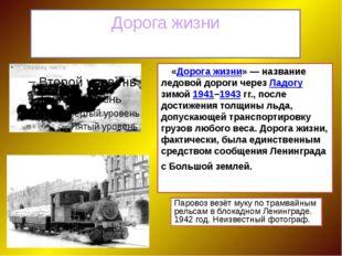 «Дорога жизни»— название ледовой дороги через Ладогу зимой 1941−1943гг., п