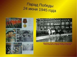 Маршалы СССР Георгий Жуков и Константин Рокоссовский на Параде Победы в Москв