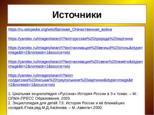 Источники https://ru.wikipedia.org/wiki/Великая_Отечественная_война https://y