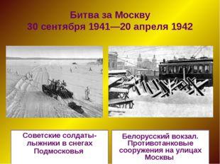 Битва за Москву 30 сентября 1941—20 апреля 1942 Советские солдаты-лыжники в с