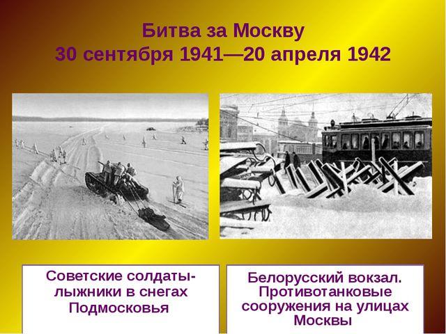 Битва за Москву 30 сентября 1941—20 апреля 1942 Советские солдаты-лыжники в с...