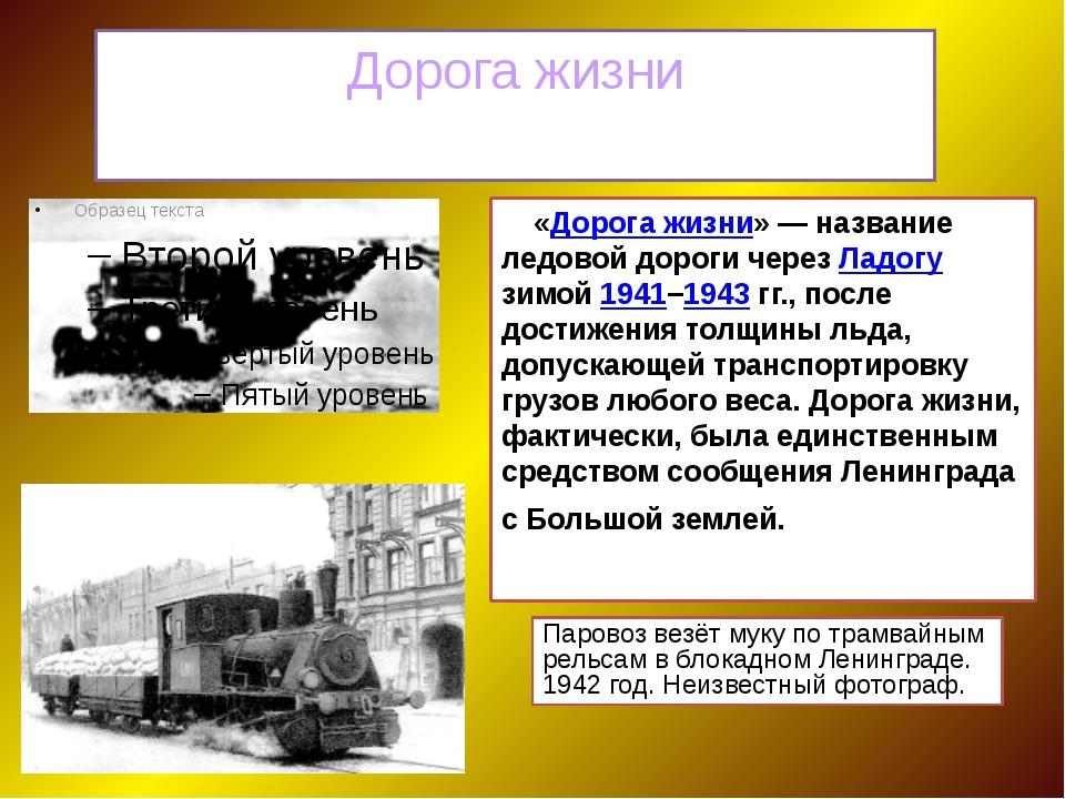 «Дорога жизни»— название ледовой дороги через Ладогу зимой 1941−1943гг., п...