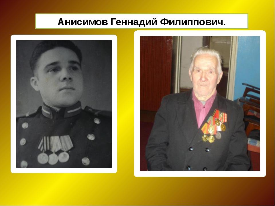 Анисимов Геннадий Филиппович.